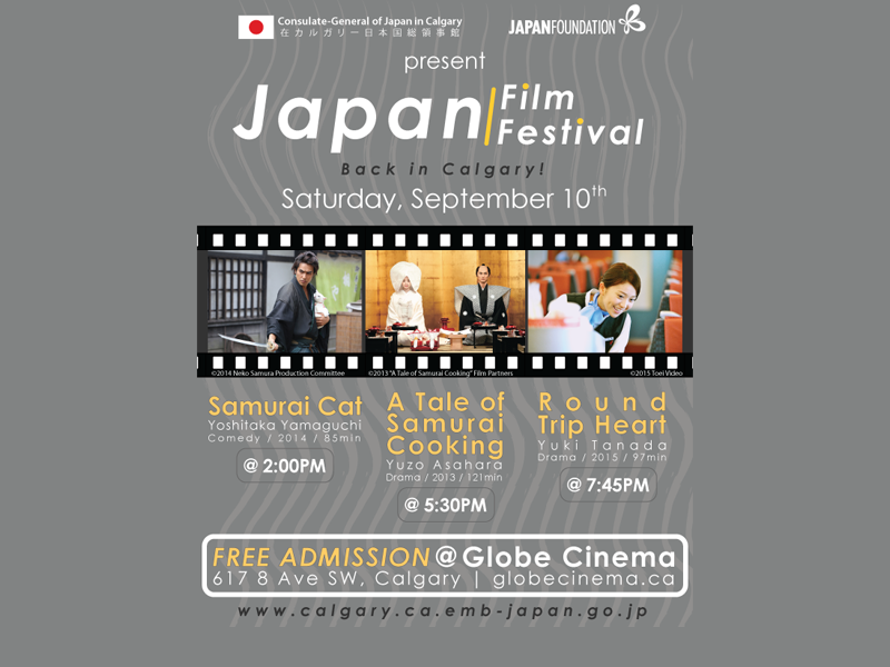The Consulate-General of Japan in Calgary presents this year's Japan Film Festival | Photo: Courtesy General of Japan in Calgary
