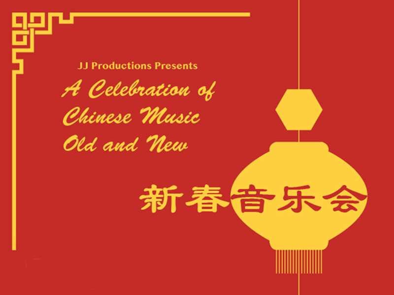 Win Tickets to A Celebration of Chinese Music Old and New