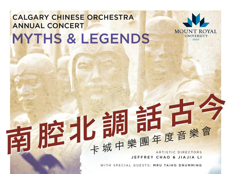 Poster for Calgary Chinese Orchestra's Myths & Legends