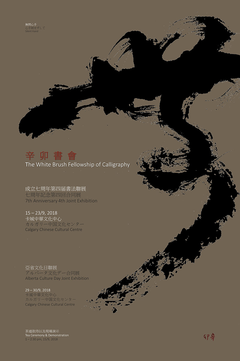 Poster for the White Brush Fellowship of Calligraphy fourth joint exhibition