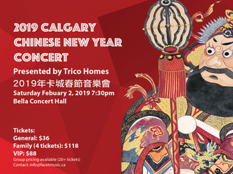 A poster for Facet Music's 2019 Calgary Chinese New Year Concert