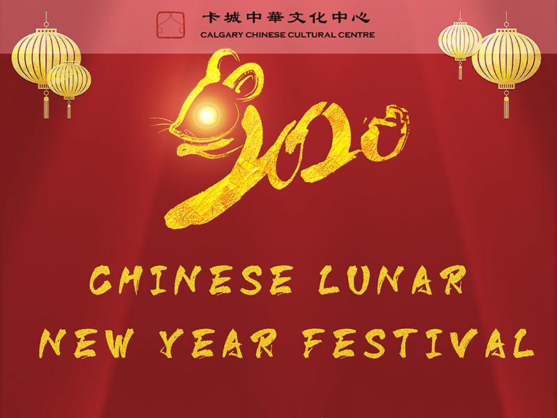 A poster for the Chinese Lunar New Year Festival