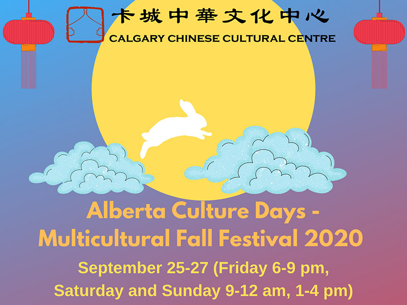 A poster for the Multicultural Fall Festival at the Chinese Cultural Centre