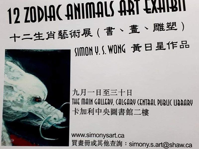 A graphic for Simon Wong's 12 Zodiac Animals exhibit